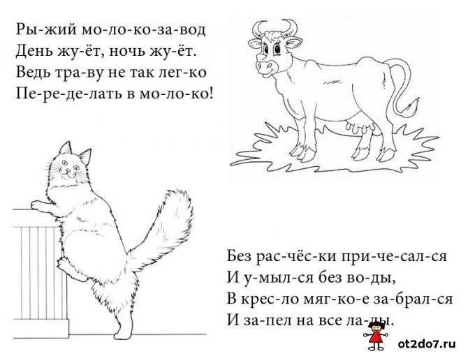 Загадки про животных по слогам.