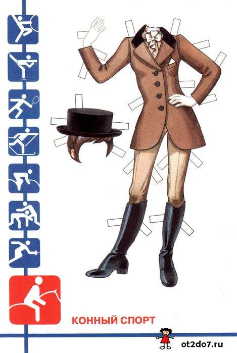 Одежда для бумажной куклы. Спорт