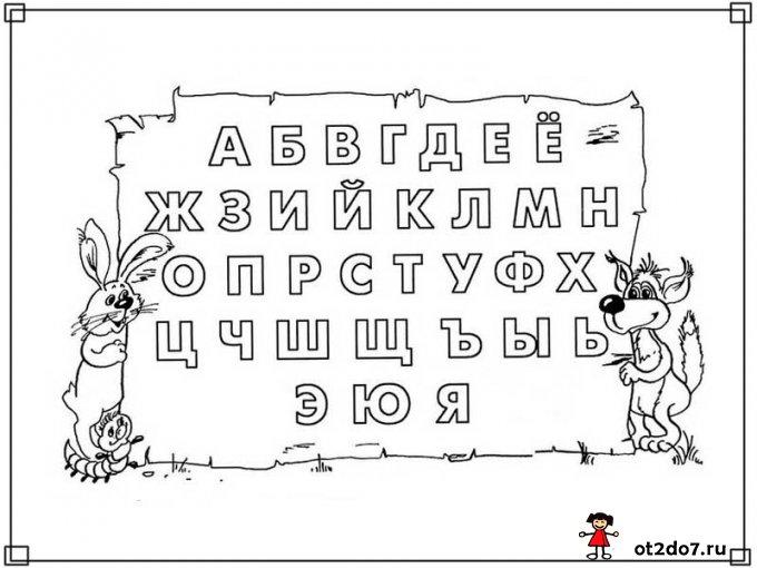 Азбука в картинках для раскрашивания