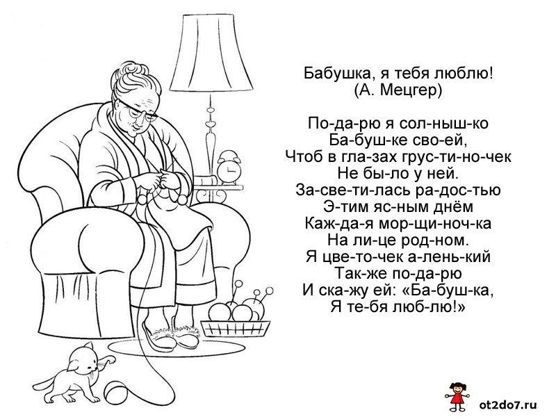 Стихи бабушке от внучки 4 года