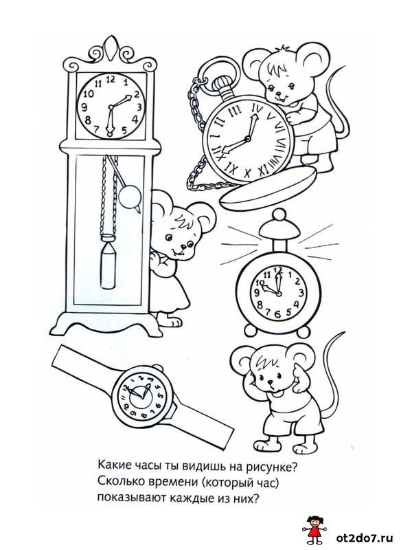 раскраски время