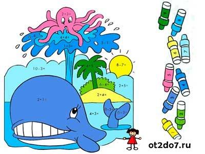 Раскраски с примерами на сложение и вычитание