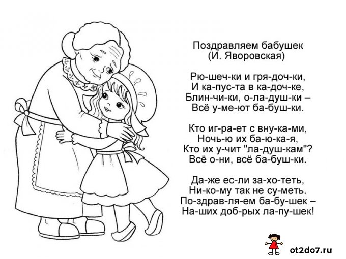 Распечатать открытку на день рождения для бабушки от внучки, поздравлением февраля