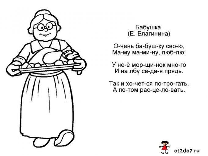 Стихи про бабушку по слогам