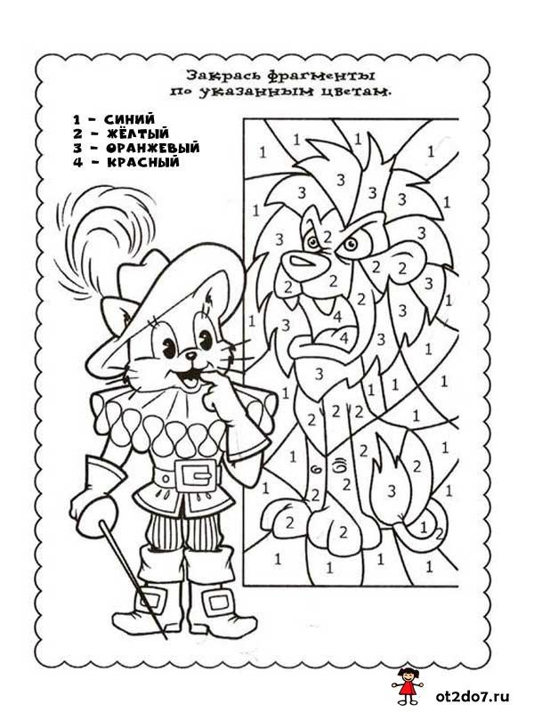 Раскраски по цифрам для малышей