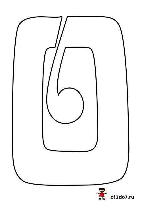 Буква О формата А4