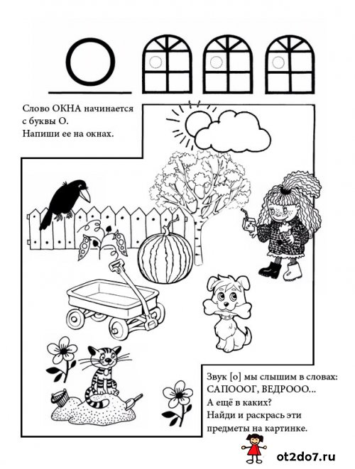 Учим букву О. Карточки с заданиями
