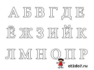 Шаблоны букв русского алфавита формата А4