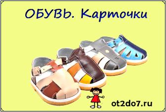 Обувь. Карточки