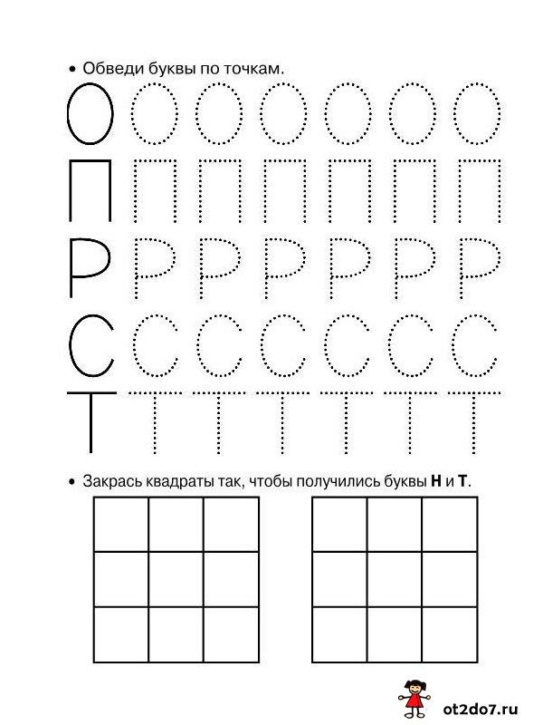 Обведи буквы по точкам. Выполни задания