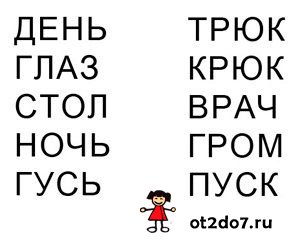 Слова из 4 букв в 1 или 2  слога