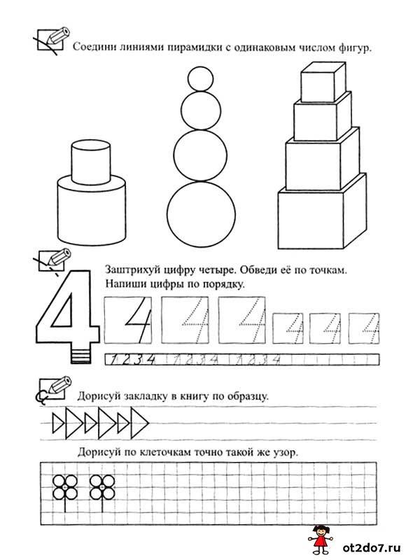 Прописи по математике для дошкольников