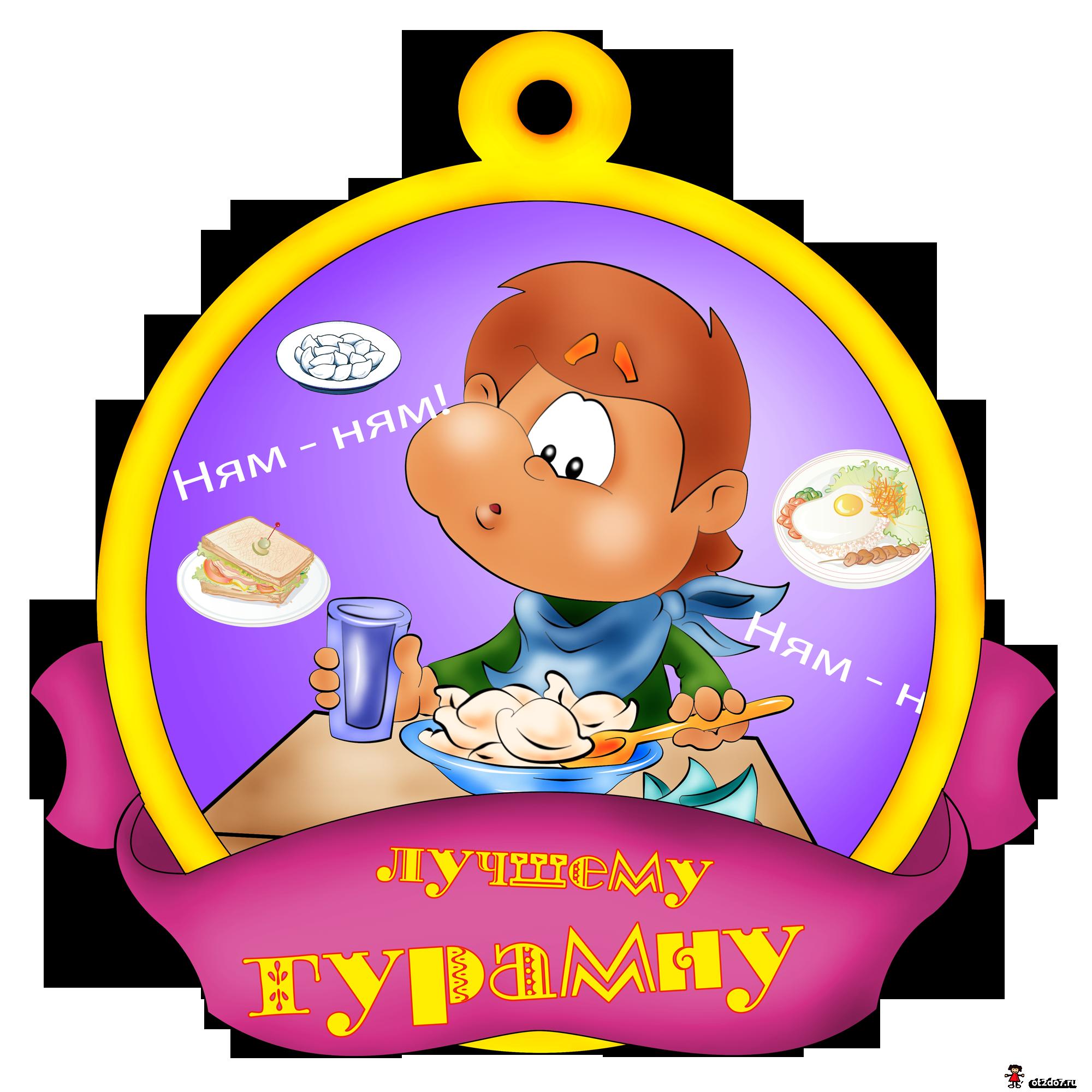 Картинки медальки для детей юмористические