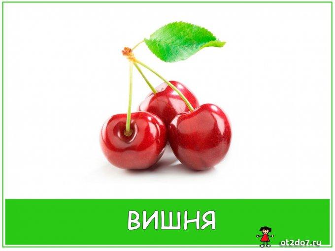 Фрукты и ягоды. Карточки