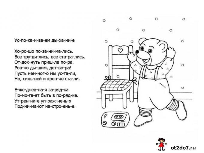 Гимнастика в стихах для детей.