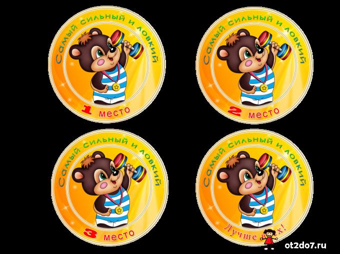 медальки для детского сада