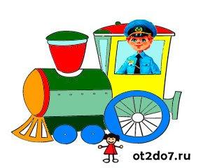 Логический поезд