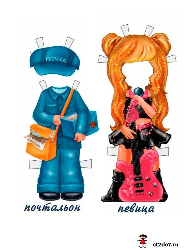 Бумажные куклы с одеждой. Профессии