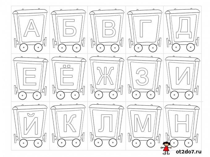 логический поезд. игра