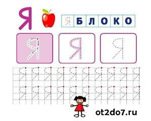 Печатные прописи для малышей
