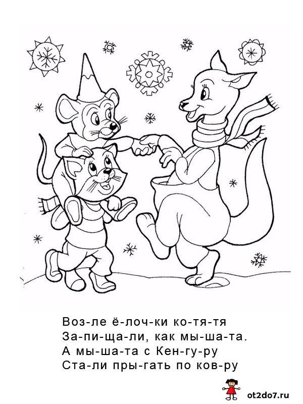 Новогодние забавы. Стихи по слогам. Раскраски