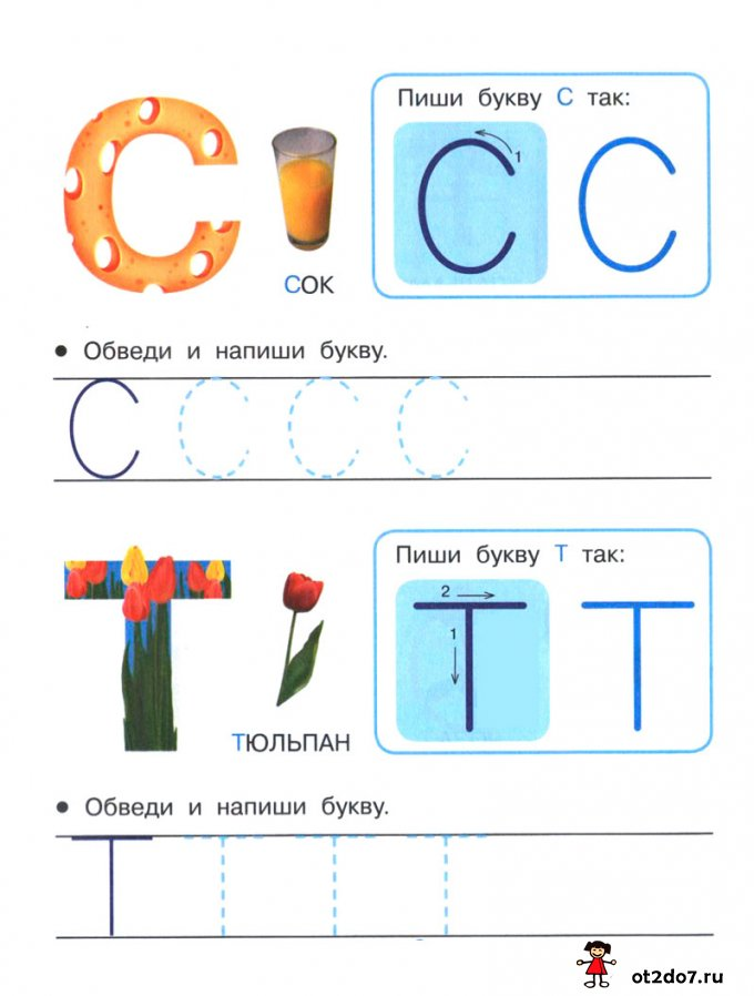 Первые прописи. Печатные буквы