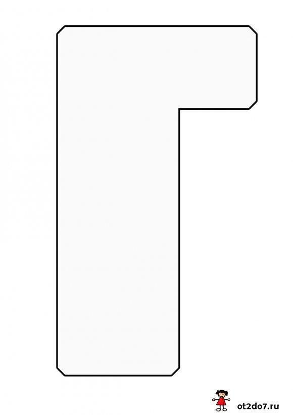 Буква Г формата А4