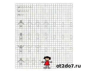 Прописи в клетку для дошкольников