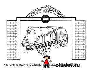 ПДД для дошкольников