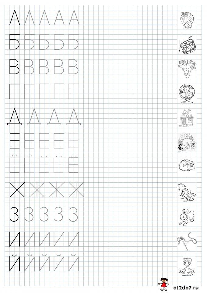 Прописи печатных букв