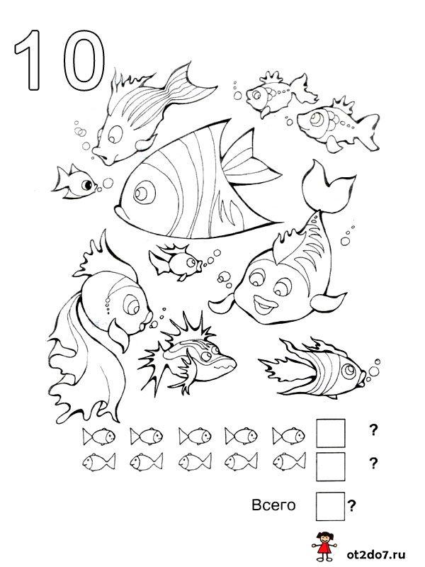 Сосчитай! Раскраски с математикой для малышей