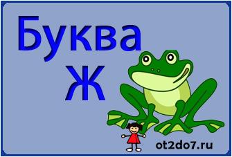 Буквы Ж формата А4