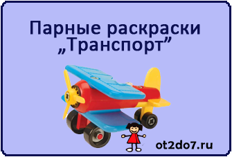 Двойные раскраски для ребенка и папы. Транспорт