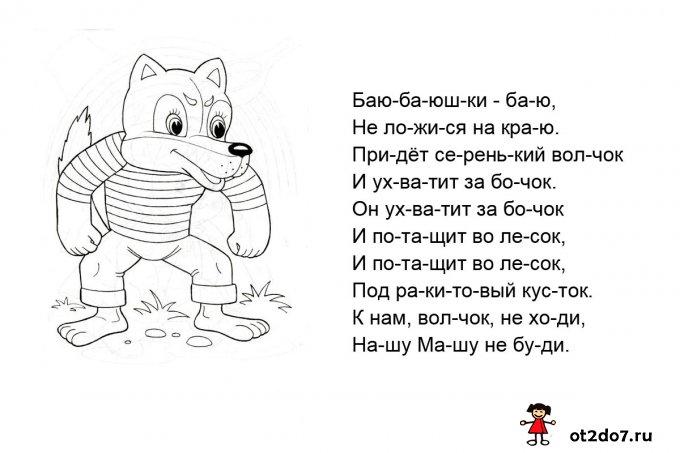 Стихи-потешки по слогам