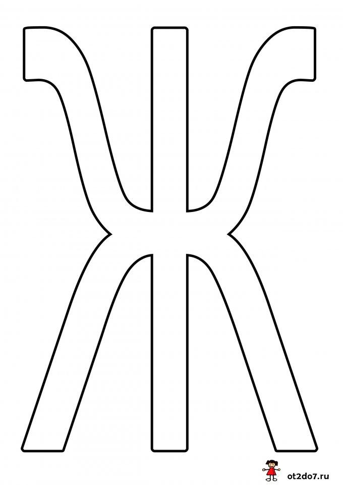 Буквы Ж формата А4 для скачивания