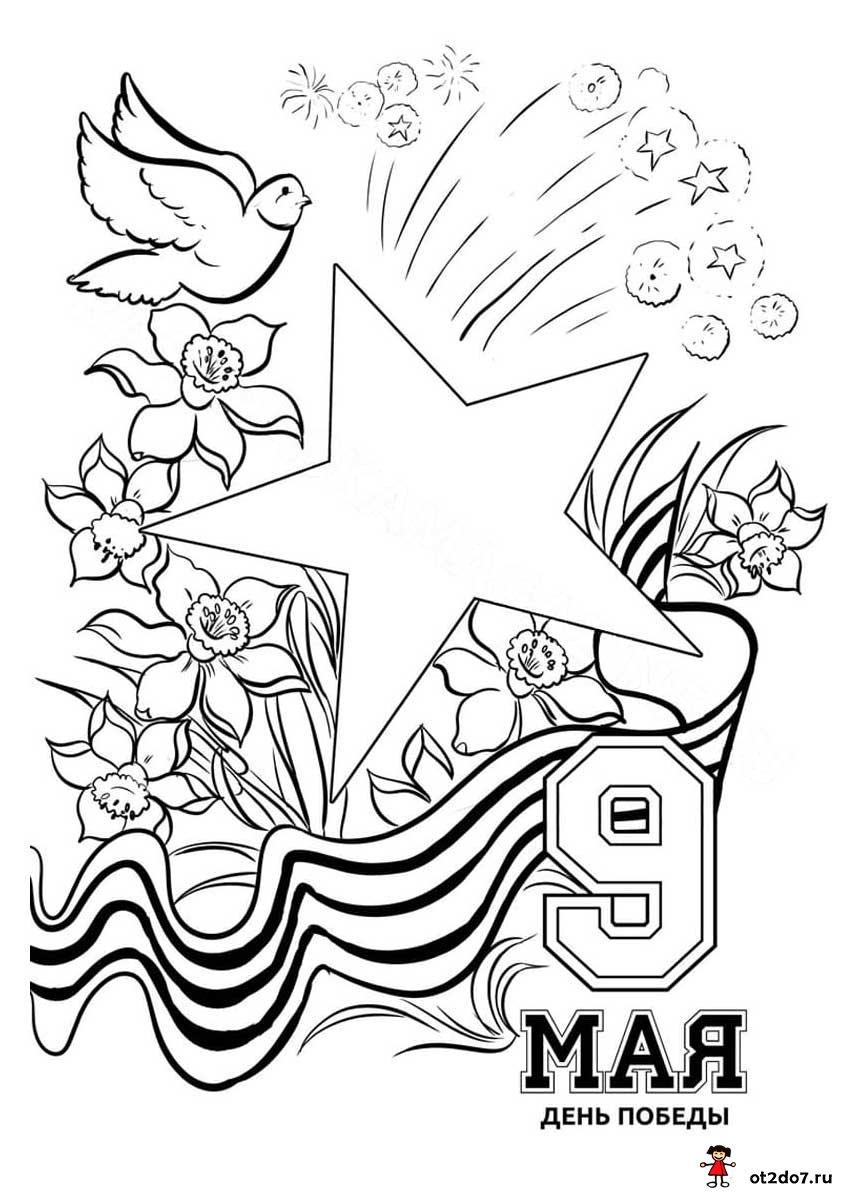 Картинка с девятым мая раскраска