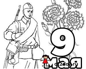 Раскраски к 9 мая. День Победы