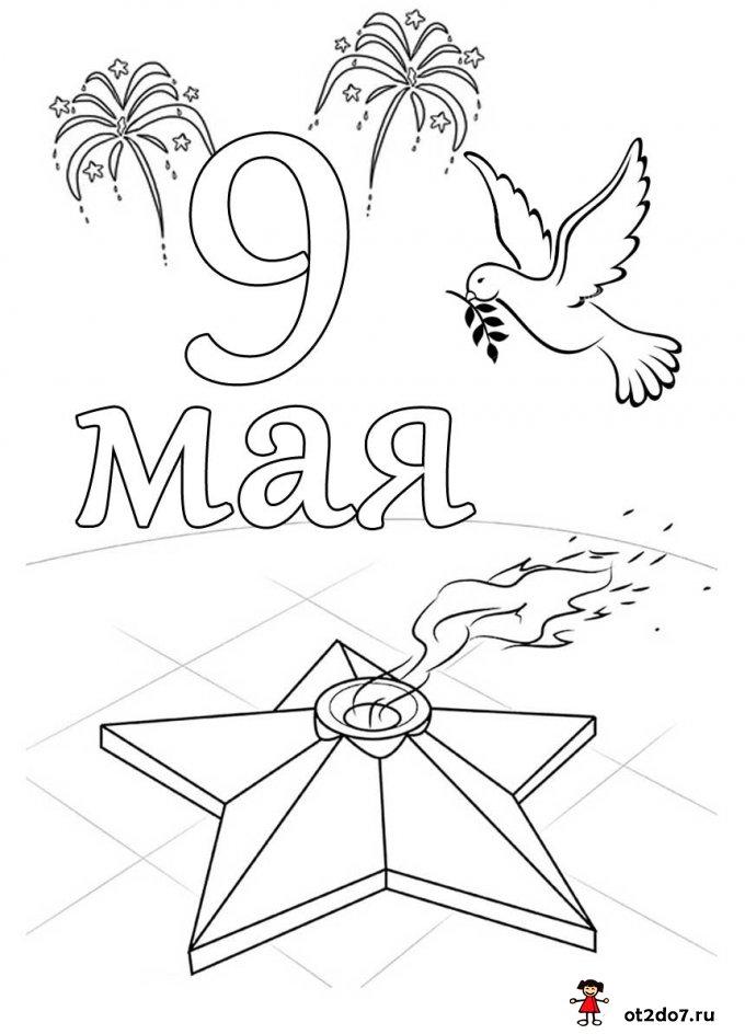 Раскраски к 9 мая. День Победы. Распечатать