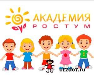 Что дает ребенку обучение в Академии Ростум?
