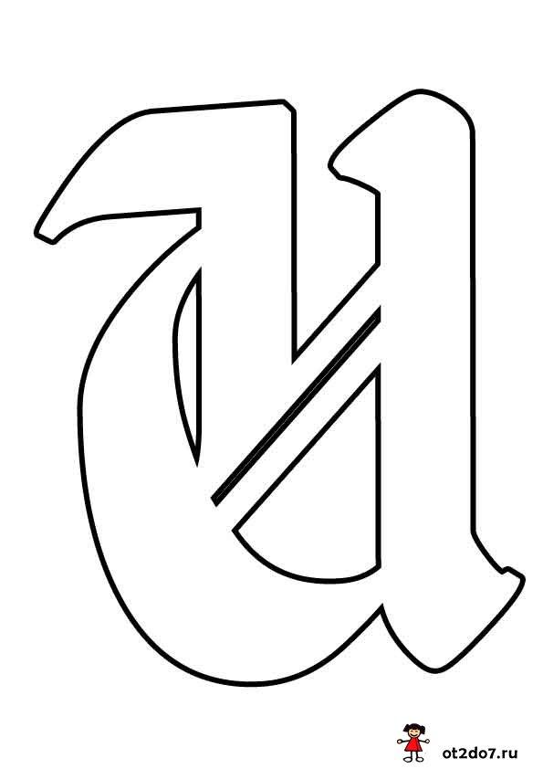 Буква И формата А4. Распечатать