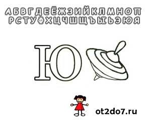 Алфавит и раскраска