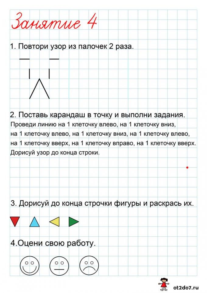 Графические диктанты. Часть 1