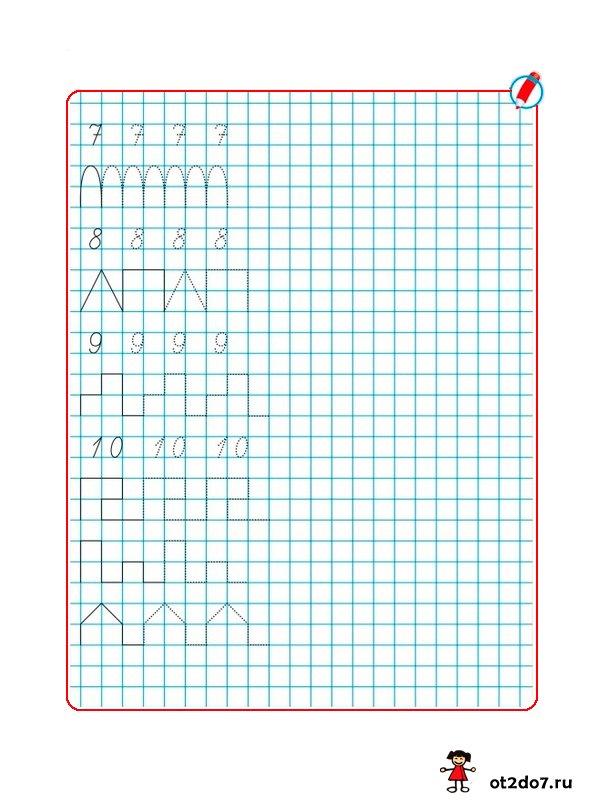 Прописи Арифметика. Старшая группа