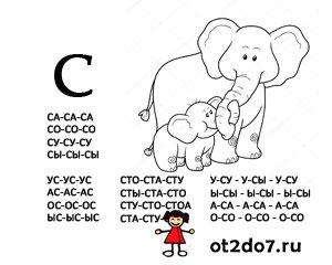 Читаем слова с буквой С