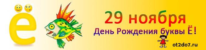 29 ноября - День рождения у буквы