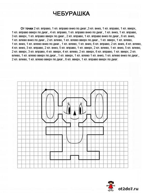 Графический диктант. Чебурашка
