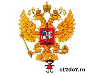Викторина. Моя родина - Россия