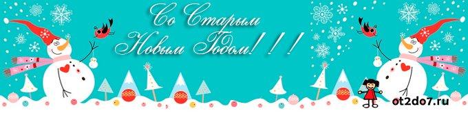 14 января - Старый Новый Год!!!