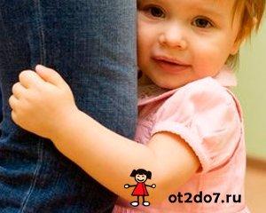 Застенчивый малыш: как помочь ребенку преодолеть страх общения