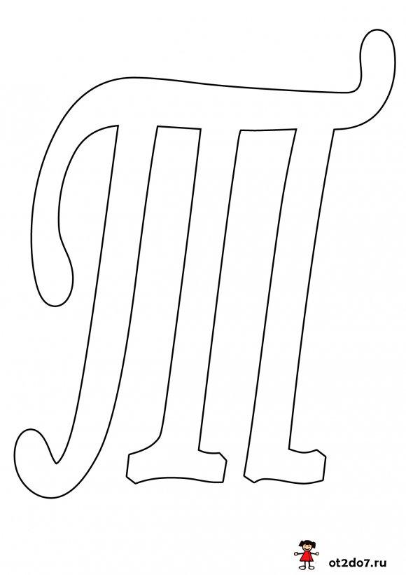 Шаблон буквы  Т формата А4